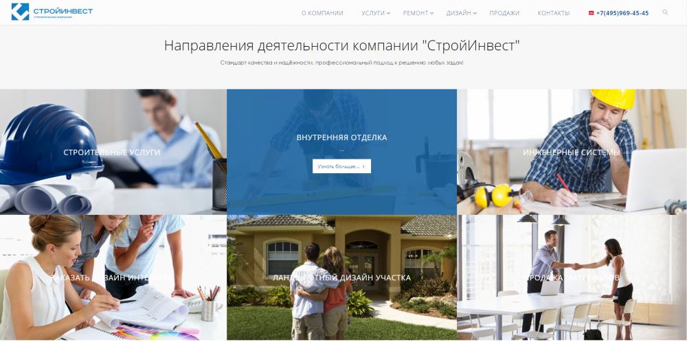 СтройИнвест - Строительная компания