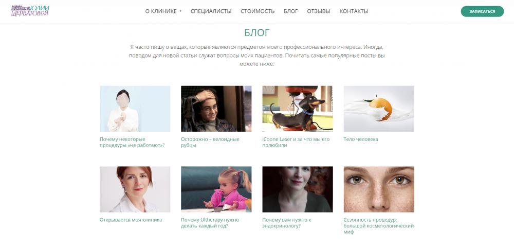 Ребрендинг сайта клиники Юлии Щербатовой