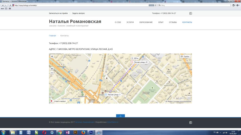 Создание сайта для сексолога Натальи Романовской