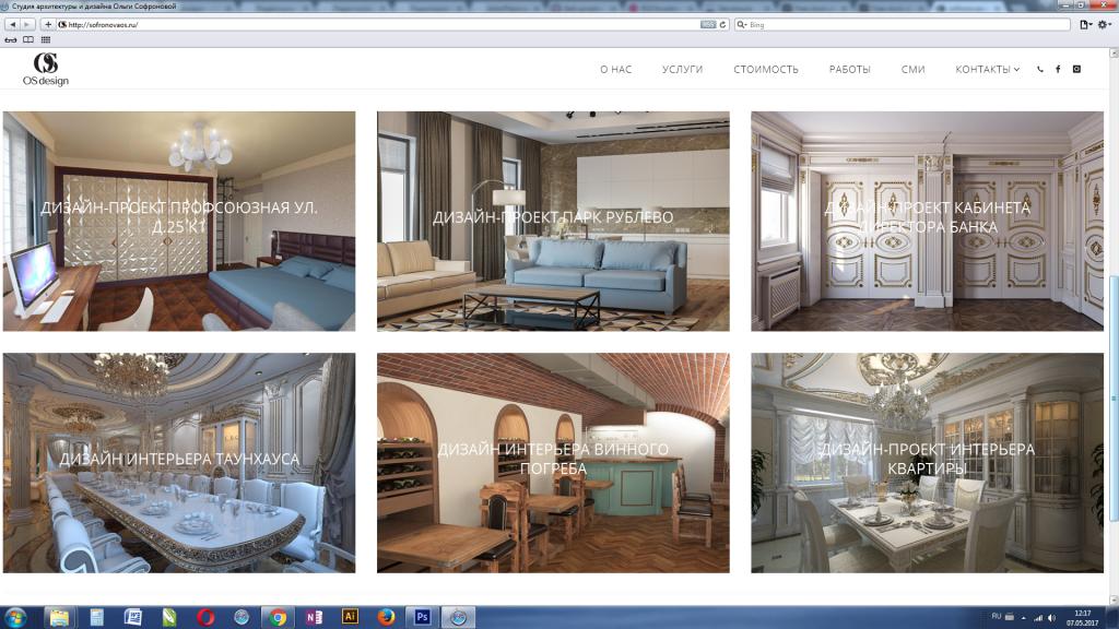 Создание сайта-портфолио для Ольги Софроновой