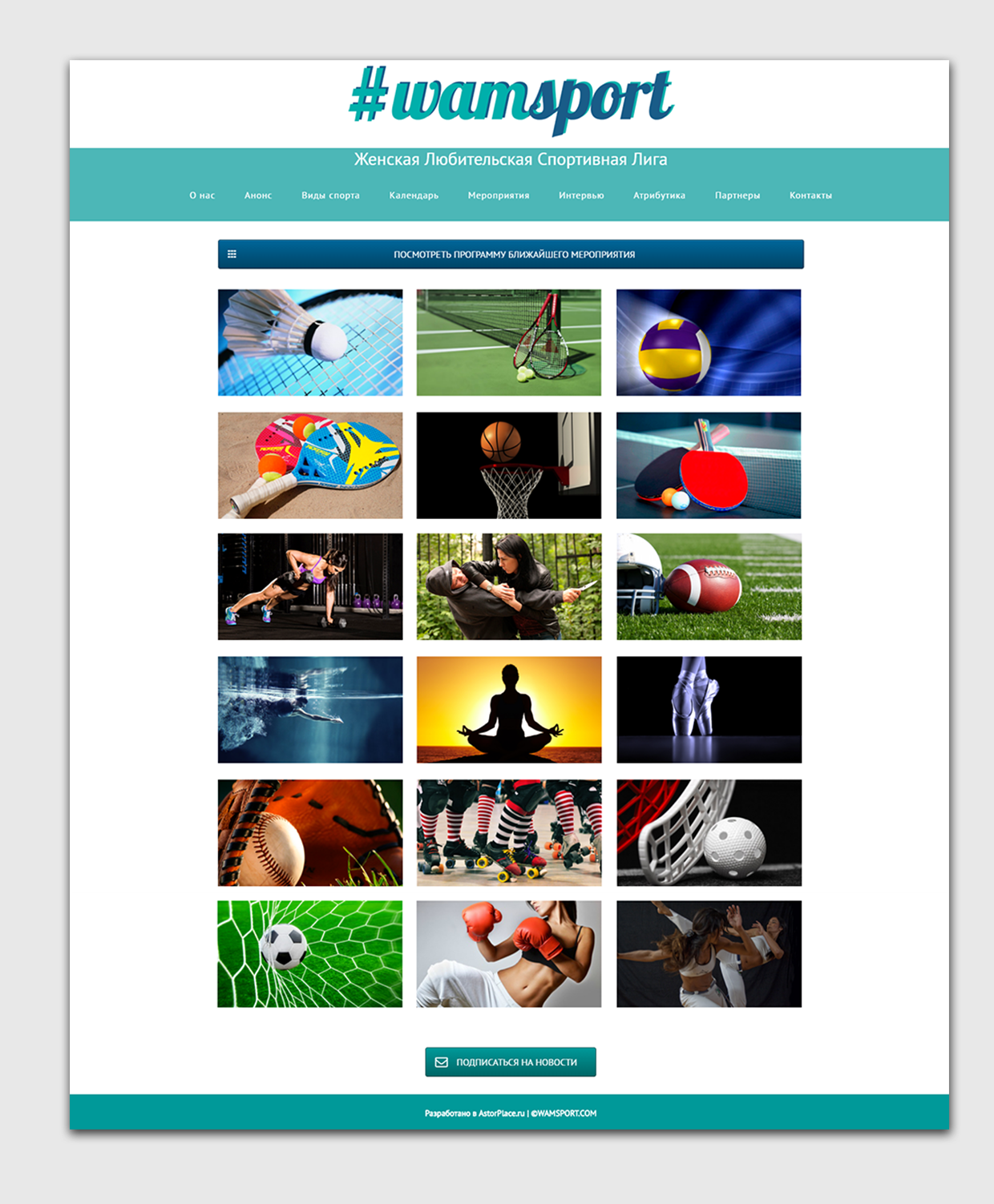 skr_site_wamsport_002